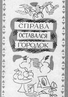 Обложка книги  - Снег к добру