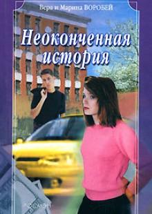 Обложка книги  - Неоконченная история