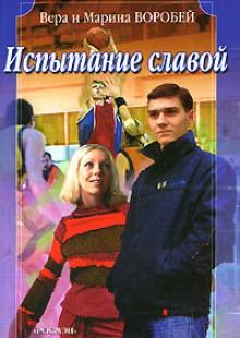 Обложка книги  - Испытание славой