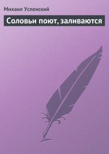 Обложка книги  - Соловьи поют, заливаются