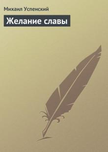 Обложка книги  - Желание славы
