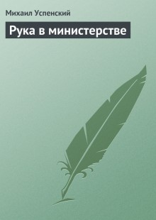 Обложка книги  - Рука в министерстве