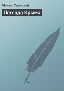 Обложка книги  - Легенда Крыма