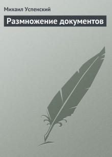 Обложка книги  - Размножение документов