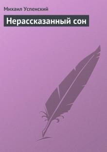 Обложка книги  - Нерассказанный сон