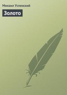 Обложка книги  - Золото