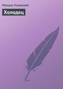 Обложка книги  - Холодец