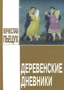 Обложка книги  - Деревенские дневники