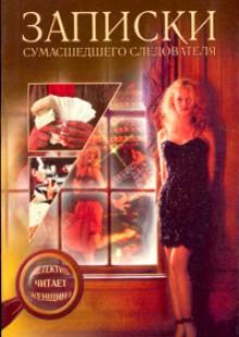 Обложка книги  - Записки сумасшедшего следователя