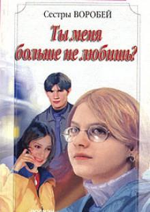 Обложка книги  - Ты меня больше не любишь?
