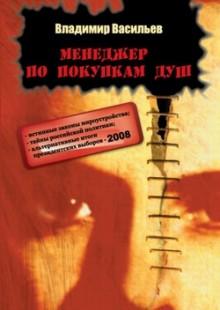 Обложка книги  - Менеджер по покупкам душ (рассказы)