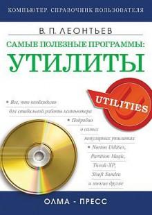 Обложка книги  - Самые полезные программы: утилиты