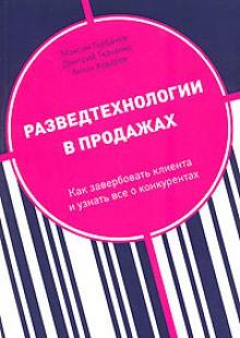 Обложка книги  - Разведтехнологии в продажах: Как завербовать клиента и узнать все о конкурентах