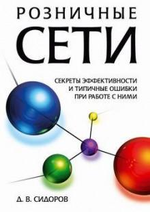 Обложка книги  - Розничные сети. Секреты эффективности и типичные ошибки при работе с ними