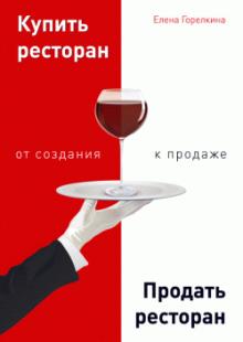 Обложка книги  - Купить ресторан. Продать ресторан: от создания к продаже
