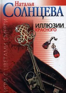 Обложка книги  - Иллюзии красного
