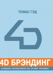 Обложка книги  - 4D брэндинг: взламывая корпоративный код сетевой экономики