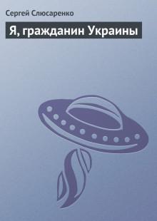 Обложка книги  - Я, гражданин Украины
