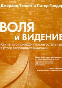 Обложка книги  - Воля и видение. Как те, кто приходит позже остальных, в итоге заправляют рынками