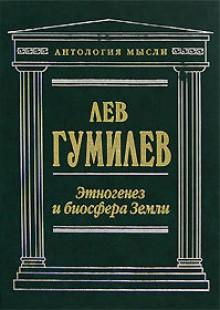Обложка книги  - Этногенез и биосфера Земли