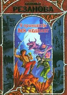 Обложка книги  - У принцессы век недолог