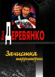 Обложка книги  - Зачистка территории