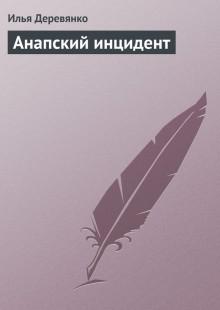 Обложка книги  - Анапский инцидент