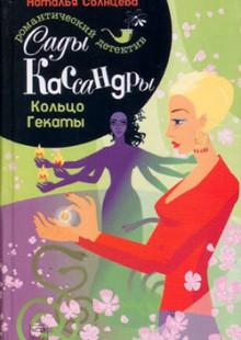 Обложка книги  - Кольцо Гекаты