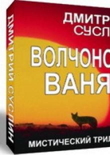 Обложка книги  - Волчонок Ваня
