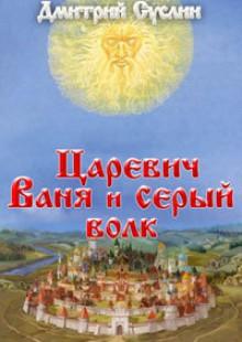 Обложка книги  - Царевич Ваня и Серый Волк