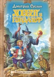 Обложка книги  - Хоббит и Гэндальф (Глаз дракона)