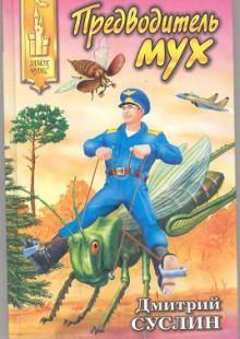 Обложка книги  - Предводитель мух