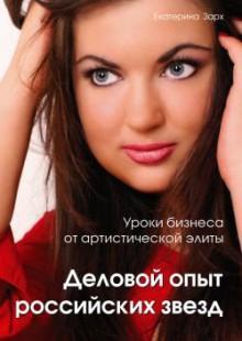 Обложка книги  - Уроки бизнеса от артистической элиты. Деловой опыт российских звезд