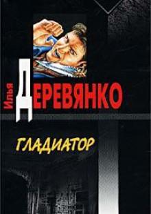 Обложка книги  - Гладиатор