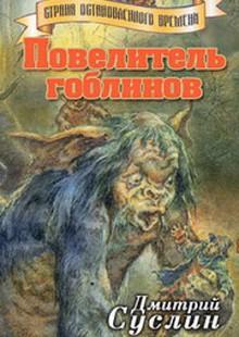 Обложка книги  - Повелитель гоблинов