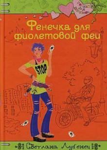 Обложка книги  - Фенечка для фиолетовой феи