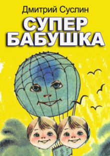 Обложка книги  - Супербабушка
