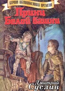 Обложка книги  - Принц Белой Башни