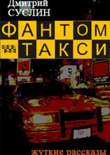 Обложка книги  - Фантом-такси (сборник рассказов)