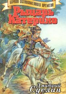 Обложка книги  - Рыцарь Катерино