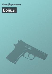 Обложка книги  - Бойцы