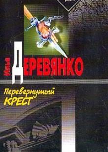 Обложка книги  - Перевернутый крест