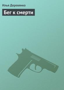 Обложка книги  - Бег к смерти