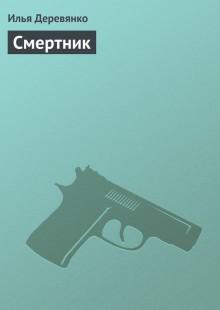 Обложка книги  - Смертник