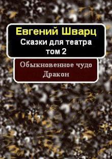 Обложка книги  - Обыкновенное чудо. Дракон.