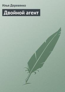Обложка книги  - Двойной агент