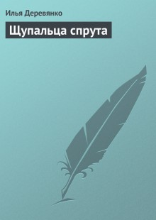 Обложка книги  - Щупальца спрута