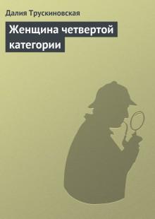Обложка книги  - Женщина четвертой категории