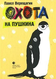 Обложка книги  - Охота на Пушкина