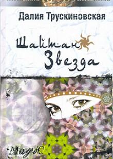 Обложка книги  - Шайтан-звезда (Книга первая)